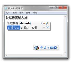 Google:了解输入中国法吗?