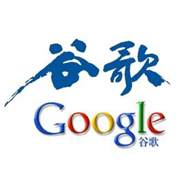 无Google,不谷歌