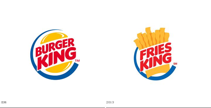burger-king-logo-2013-and-old pngBurger King Logo 2013